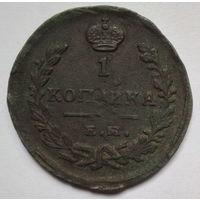 1 коп 1821г.