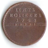 5 копеек 1723 г. Святой Георгий (копия)
