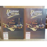 Часопіс ''Роднае слова''2001-2007г.г, 1997-1999г.