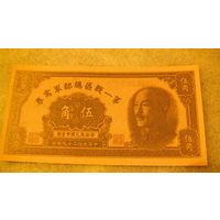 Китай 50 центов 1940г . 253901 (копия) распродажа