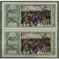 СССР 1975 г. 150-летие восстания декабристов. 2 марки в сцепке