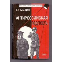 Мухин Ю. Антироссийская подлость