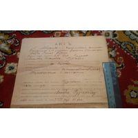 Царский акт 1915г.Опись имущества.