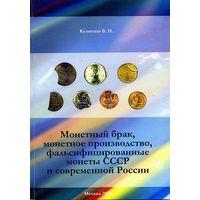 Монетный брак, фальсификат монет СССР и РФ - CD