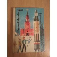 Pionier kalender 1967.(на немецком языке).Отображает различную тематику.Много интересных фото.