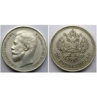 Россия 1907 50 копеек Николай II СОСТОЯНИЕ копия РЕДКАЯ