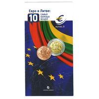 Евро в Литве: 10 самых важных вещей