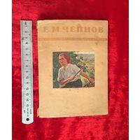 Мастера Советского искусства Е. М. Чепцов 1948 г.