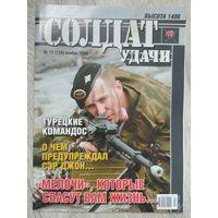 Солдат удачи 11-2005