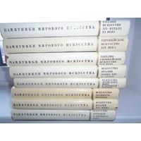 Памятники мирового искусства (8 томов)