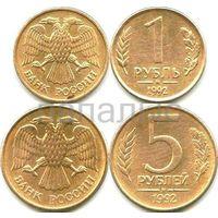 Россия (РФ) 1 и 5 рублей 1992 М