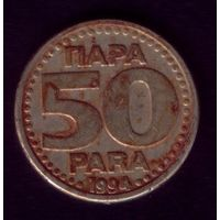 50 пара 1994 год Югославия
