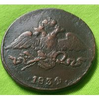 5 копеек 1834 год. СМ.Распродажа.