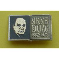 Якуб Колас 1882 - 1972. 265.