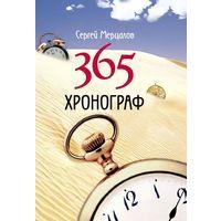 Сергей Мерцалов. 365. Хронограф