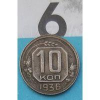 10 копеек 1936 года СССР.