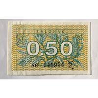 Литва 0.50 талон 1991 г