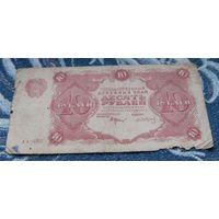 Банкнота РСФСР номиналом 10 рублей 1922 года АА-052.