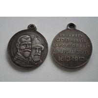 Медаль В память 300-летия царствования дома Романовых,  30 мм, Копия