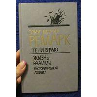 """Э. М. Ремарк """"Тени в раю. Жизнь взаймы"""", 1990 год"""
