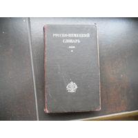 Русско-немецкий словарь 1929