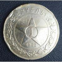 Рубль 1921 за Вашу цену, с 1 рубля. Всего 7 дней