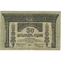 50 рублей. 1918г. Грузия, Закавказский комиссариат,