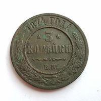 3 копейки 1874 ЕМ