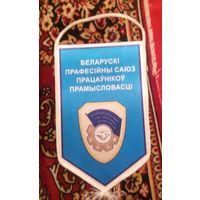 Беларускi прафесiйны саюз працоунiкоу прамысловасцi.