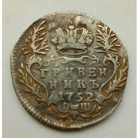 Гривенник 1752 без МЦ. Елизаветы