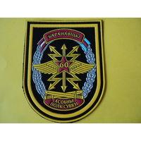 Шеврон 60 полк связи
