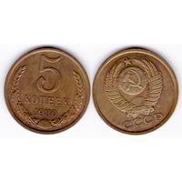 СССР 5 копеек 1980