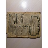 Рекламная газета 1914