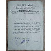 Справка ГЛАВКУЛЬТСНАБА о работе в минской городской библиотеке им Переца.1948 г.