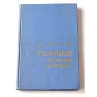 Гинекология детского возраста. Проф. И.И.Богоров. Медгиз, 1960