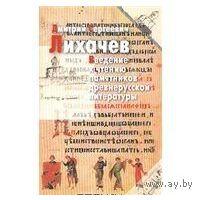 Лихачев. Введение к чтению памятников древнерусской литературы
