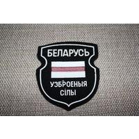 Шеврон ВС РБ 92-95 г.