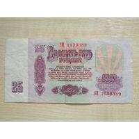 25 р. 1961 г.