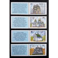 Украина 1996 г. Церкви. Архитектура, полная серия, 4 сцепки #0028-Ч1