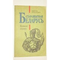 "М.Ермалович""Старажытная Беларусь""4"