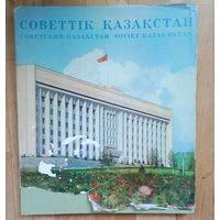 Книга- Советский Казахстан