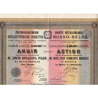 Русско-Бельгийское металлург. общество, акция в 250 р. на предъявителя, 1900 г.