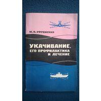 М.П. Ефременко  Укачивание, его профилактика и лечение