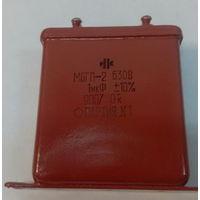 Конденсатор МБГП-2  630 вольт 1мкф 10% 1990 год.