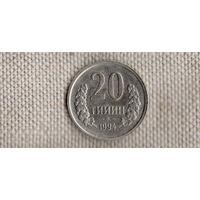 Узбекистан 20 тийин 1994//(NS)