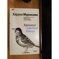 Хроники заводной птицы Харуки Мураками