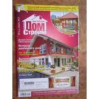 """Журнал """"Строим дом"""". 4/2012. Минск."""
