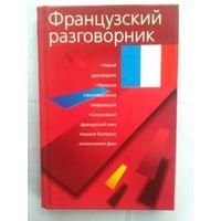 Французский разговорник. Составитель Т. П. Воронцова.