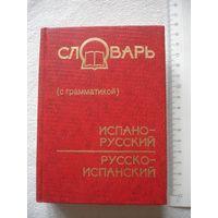 Испанско-русский и русско-испанский словарь с Грамматикой 9 тыс слов