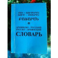 Армяно-Русский, Русско-Армянский словарь.